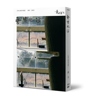 【他们在岛屿写作】第二系列典藏版:无岸之河(蓝光+DVD+作家小传)