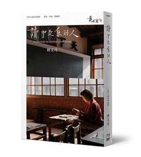 【他们在岛屿写作】第二系列典藏版:读中文系的人(蓝光+DVD+作家小传)