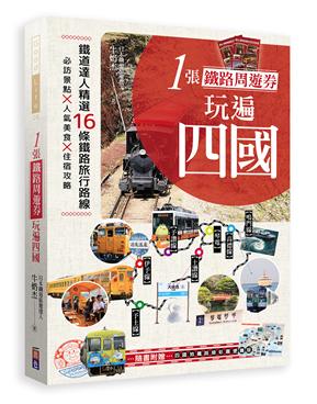 1張鐵路周遊券玩遍四國:必訪景點╳人氣美食╳住宿攻略╳交通破解,超完整四國自助路線規劃!