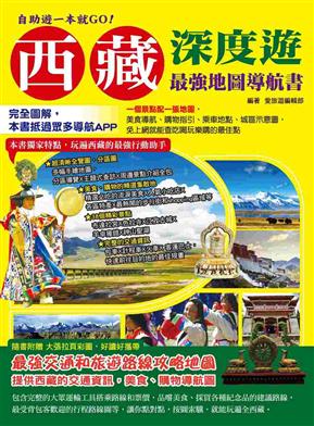 自助遊一本就GO!西藏深度遊最強地圖導航書