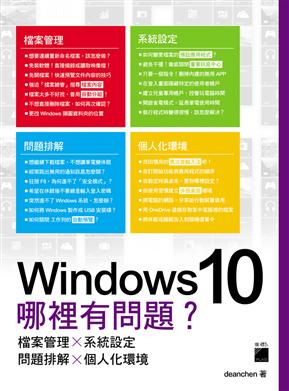 Windows 10 哪里有问题? 档案管理×系统设定×问题排解×个人化环境
