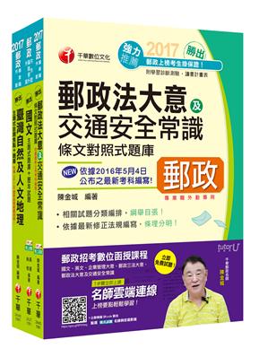中華郵政(郵局)招考(外勤人員:郵遞業務、運輸業務(專業職二))題庫版套書(2017年1月最新考科)