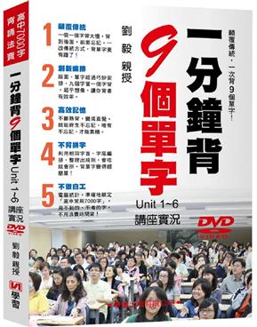 一分鐘背9個單字Unit1-6講座實況DVD