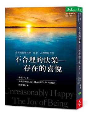 不合理的快樂:存在的喜悅