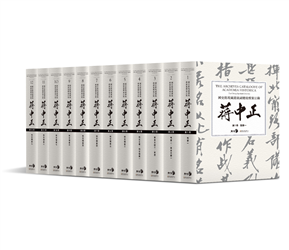 國史館現藏總統副總統檔案目錄:蔣中正(第一編,十二冊不分售)
