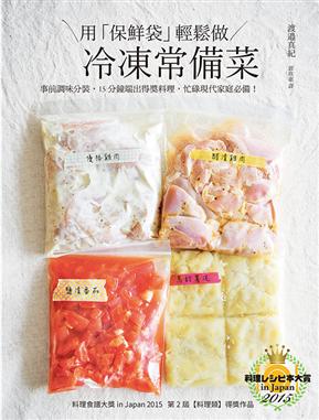 """用""""保鲜袋""""轻松做 冷冻常备菜:不只简单方便,还要保住美味,颠复冷冻食品的概念!"""