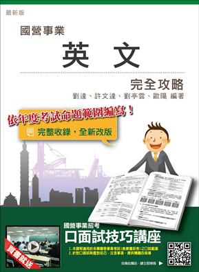 英文完全攻略(国营事业招考适用)(106年最新版)