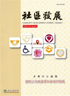 社區發展季刊157期-國際公約與臺灣社會福利發展(2017/03)