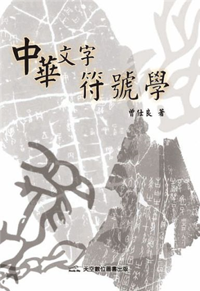 中华文字符号学