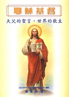 耶稣基督:天父的圣言,世界的救主