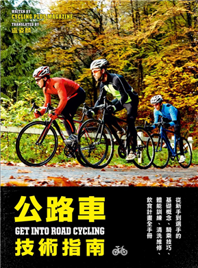 公路車技術指南:從新手到選手的基礎概念、騎乘技巧、體能訓練、清洗維修、飲食計畫重點手冊