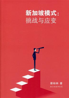新加坡模式:挑戰與應變(簡體書)