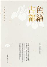 色繪古都:京都陶瓷漫步