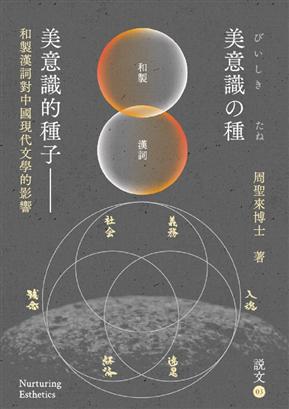 美意識的種子:和製漢詞對中國現代文學的影響