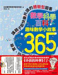 數學科學百科:趣味數學小故事365