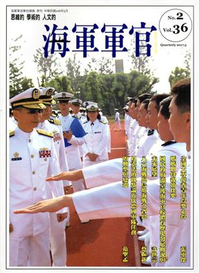 海軍軍官季刊第36卷2期(2017.05)