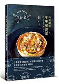 pate pate's quiche!法式鹹派早午餐提案:只要學會1種派皮,就能變化出35