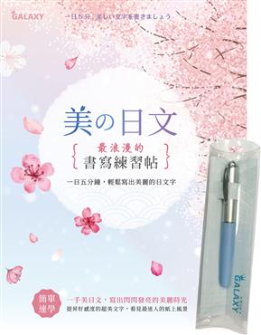 【Galaxy- 晴空藍鋼筆】 X 《美の日文‧浪漫的書寫練習帖》
