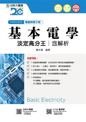 基本電學淡定高分王2018年版(電機與電子群)升科大四技