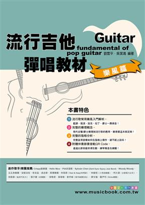 流行吉他彈唱教材:樂風篇(附贈伴奏節奏音軌QR Code)(六線譜、簡譜、樂譜:適用 吉他)