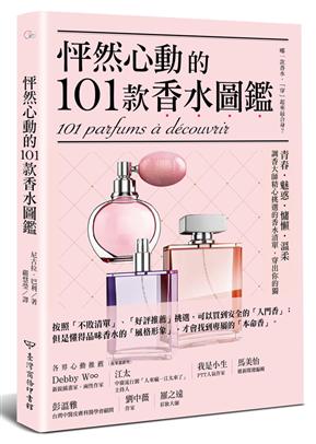 怦然心動的101款香水圖鑑:青春‧魅惑‧慵懶‧溫柔,調香大師精心挑選的香水清單,穿出你的獨特香氛風格