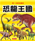 第一本認知圖典:恐龍王國( )