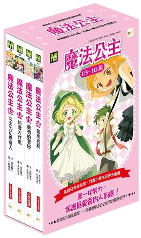 魔法公主13-16集套書