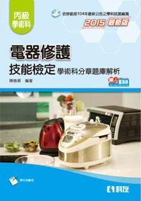 丙级电器修护学术科分章题库解析(2015最新版)