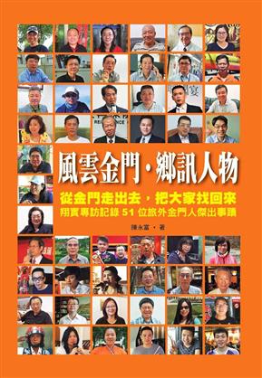 风云金门:乡讯人物