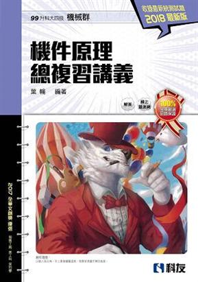 升科大四技-機件原理總複習講義(2018最新版)