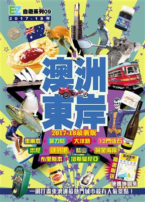 澳洲东岸(2017-18 最新版)