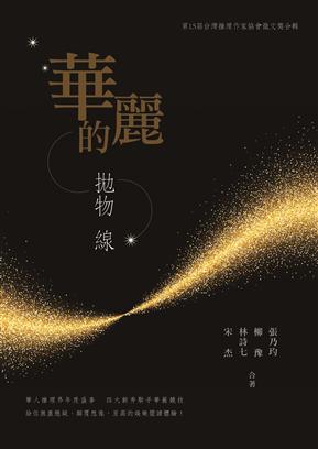 華麗的拋物線 第十五屆台灣推理作家協會徵文獎合輯