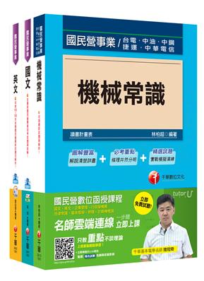 106年台湾中油公司技术员(机械类)套书