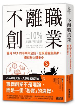 不離職創業:善用10%的時間與金錢,低風險圓創業夢,賺經驗也賺更多
