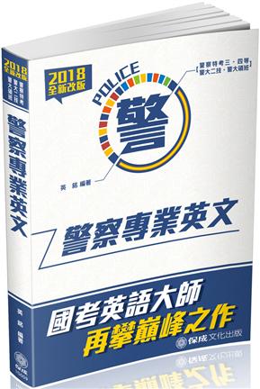 警察專業英文:2018警察特考三四等(保成)
