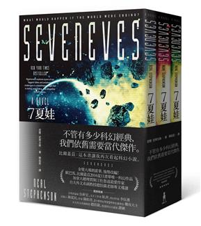 7夏娃(三冊不分售)
