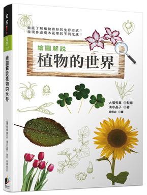 绘图解说 植物的世界