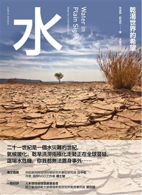 水:干渴世界的希望