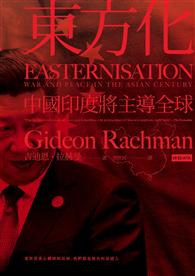 東方化:中國印度將主導全球