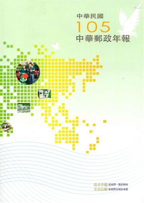 中華郵政年報105年