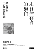 末日倖存者的獨白:劉曉波的~六四~回憶錄