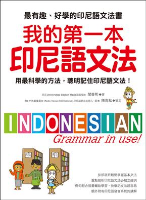 我的第一本印尼語文法:用最科學的方法,聰明記住印尼語文法!