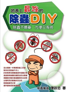 地表最强的除虫DIY:除虫不喷药,方便又有效