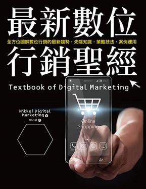 最新數位行銷聖經:全方位圖解數位行銷的最新趨勢‧先端知識‧策略技法‧案例運用