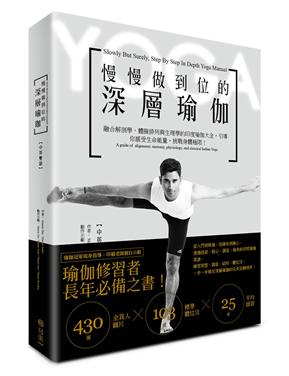 慢慢做到位的深層瑜伽:中英雙語,融合解剖學、體腺排列與生理學的印度瑜伽大全,引導你感受生命能量,挑戰身體極限!