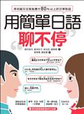 用簡單日語聊不停:用初級日文就能應付80%以上的日常對話