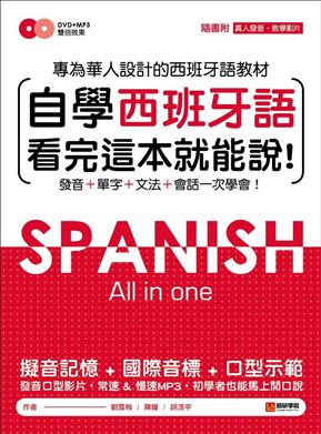 自學西班牙語看完這本就能說:專為華人設計的西語教材,發音、單字、文法、會話一次學會
