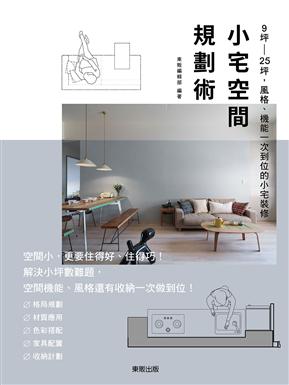 小宅空間規劃術:9坪~25坪,風格、機能一次到位的小宅裝修