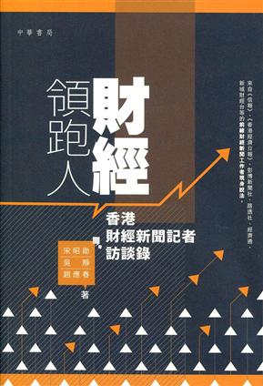 財經領跑人:香港財經新聞記者訪談錄