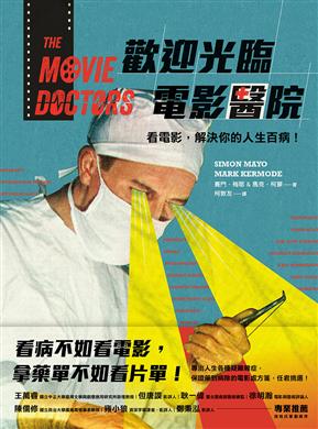 歡迎光臨電影醫院:看電影,解決你的人生百病!
